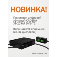 Приемник цифровой эфирный CADENA ST-203AF DVB-T2