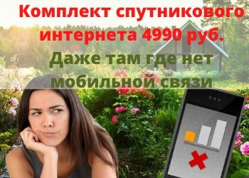 Нужен интернет? Успей купить по шок цене 4990 руб.