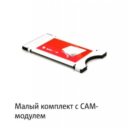 Малый комплект Спутникового ТВ МТС с САМ- модулем.