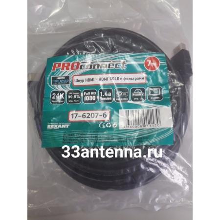 HDMI кабель Proconnect 1.4v 7м с ферритовыми кольцами