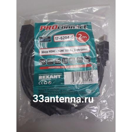 HDMI кабель Proconnect 1.4v 2м с ферритовыми кольцами