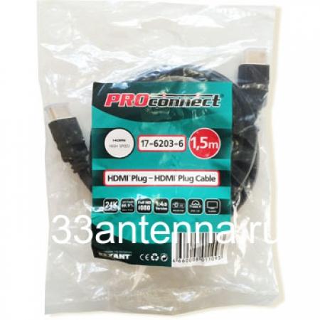 HDMI кабель Proconnect 1.4v 1,5м с ферритовыми кольцами