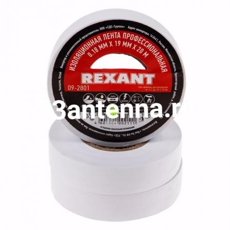 Изоляционная лента профессиональная Rexant